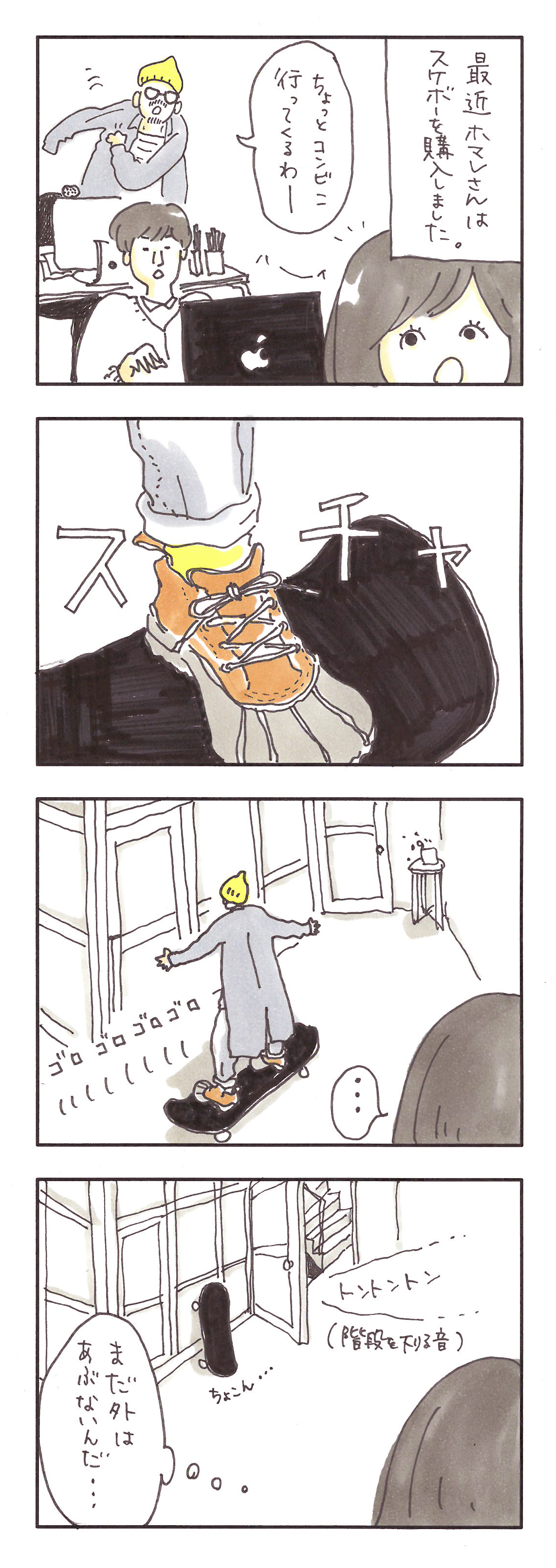 #2.ホマレさんとスケボ