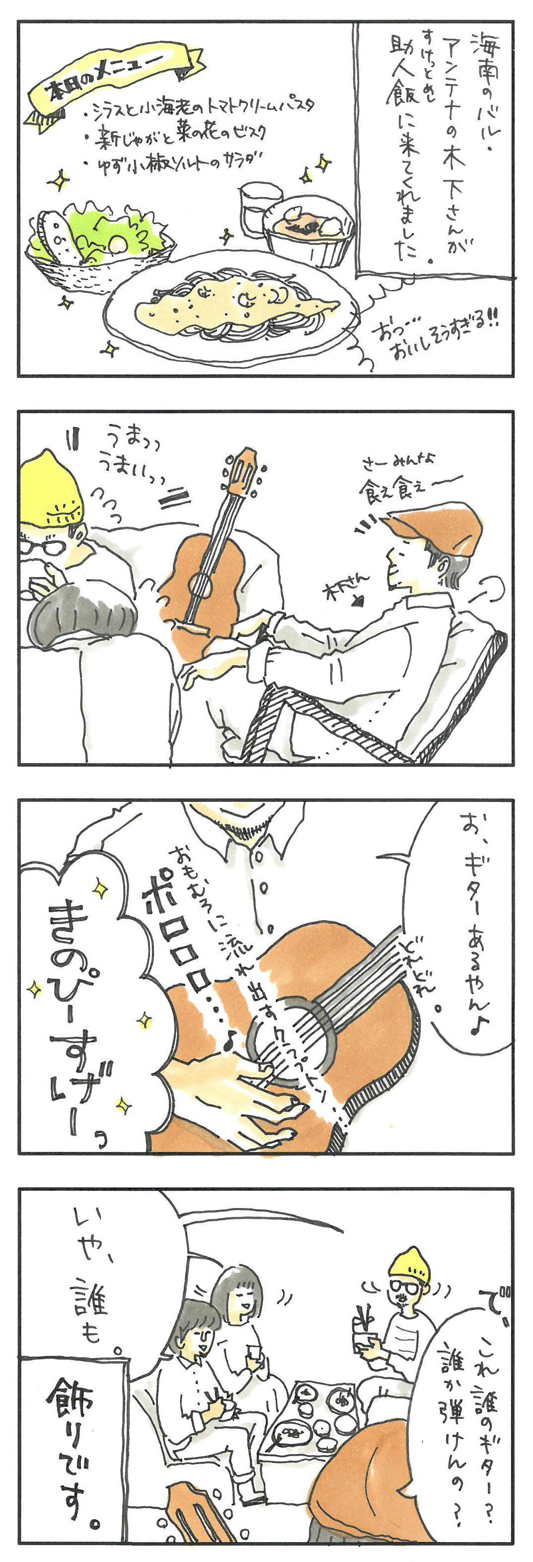 #5.ギターその1