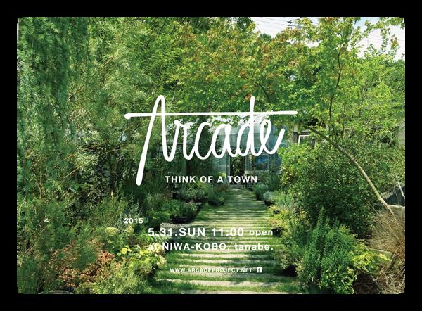 arcade_niwakobo_outline
