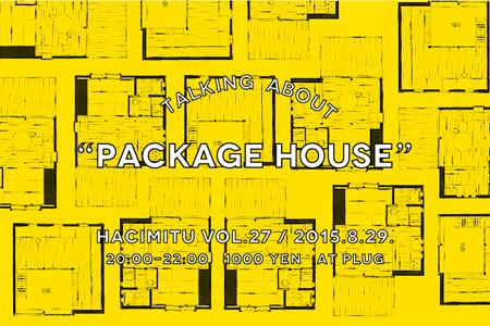 hacimitu27「Package House」
