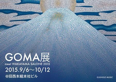 GOMA展