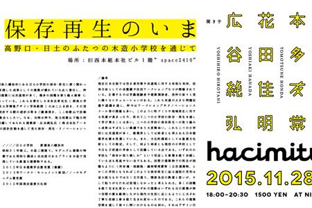 hacimitu30「保存再生のいま」