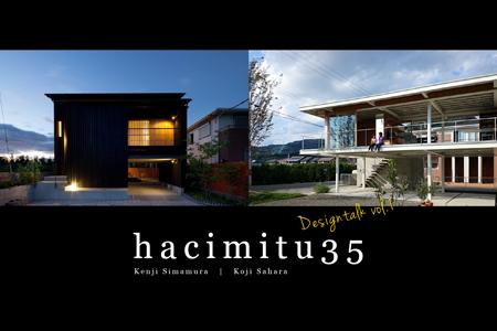hacimitu35「建築家・島村健司/佐原光治」