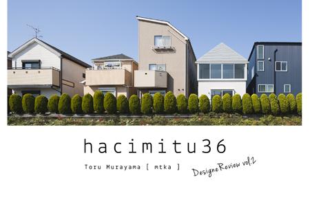 hacimitu36「建築家・村山徹」