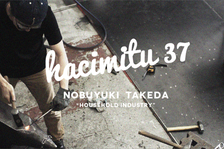 hacimitu37「鍛冶屋・武田伸之」