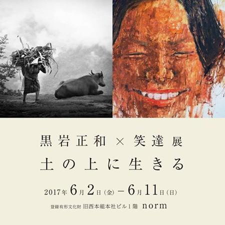 """黒岩正和×笑達展 """"土の上に生きる"""""""