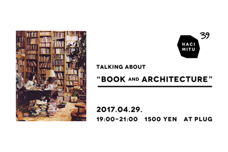 hacimitu39「本と建築」