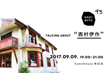 hacimitu43 「西村伊作」