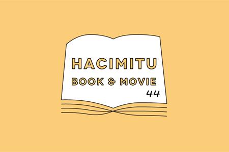 hacimitu44「本・映画」