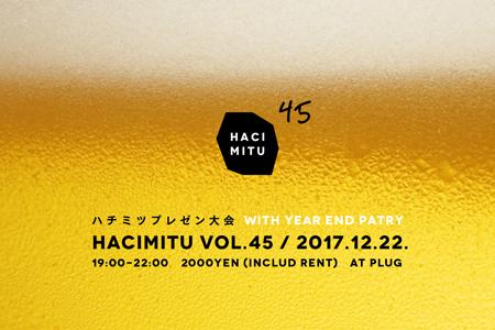 hacimitu45「プレゼン大会」
