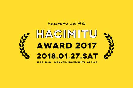 hacimitu46「ハチミツアワード2017」
