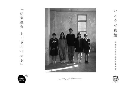 hacimitu47「いとう写真館」