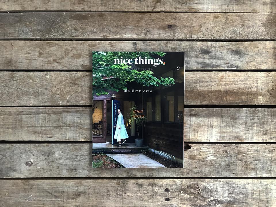 nice things 9月号