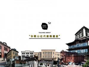 hacimitu50「和歌山近代建築遺産」