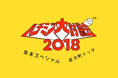 hacimitu 53「ハチミツ大討論会」