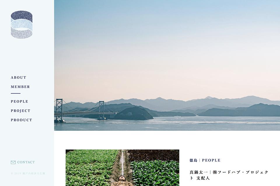 瀬戸内経済文化圏ウェブ