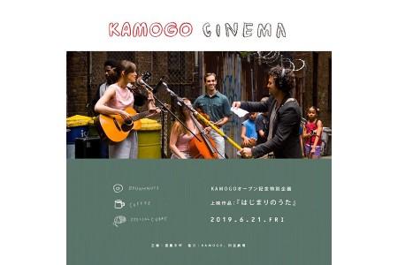 KAMOGO CINEMA『はじまりのうた』