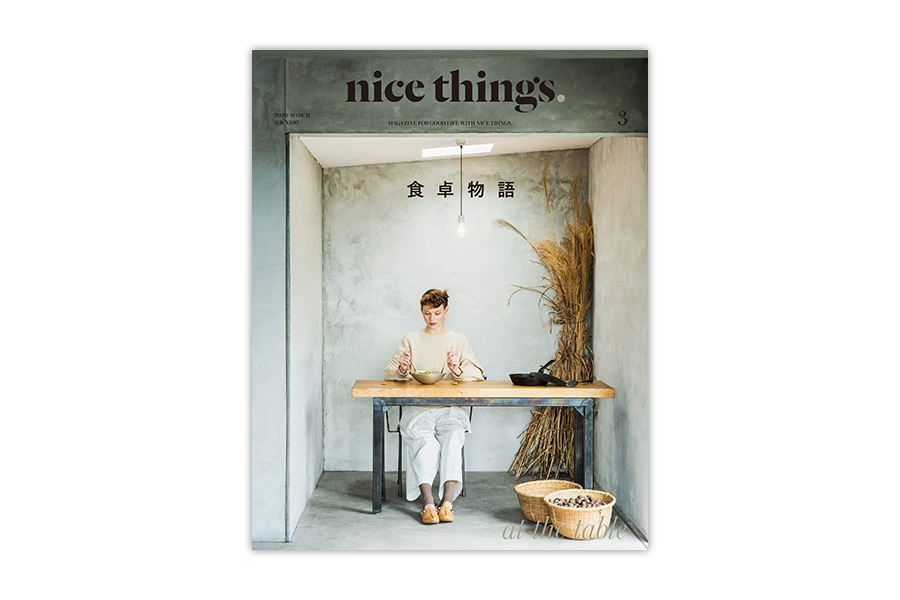 nice things. 3月号