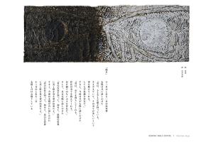 笑達 x 川井有紗 夫婦展「陽月」