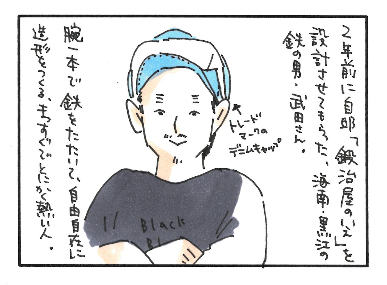 #18.鉄の男