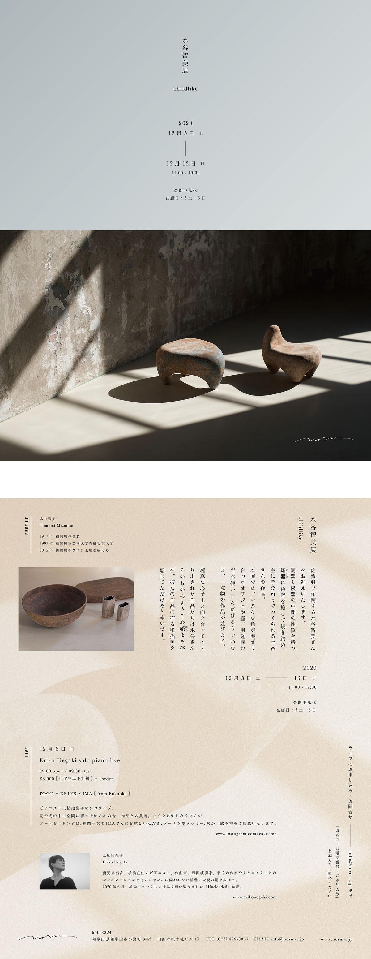 水谷智美展「childlike」