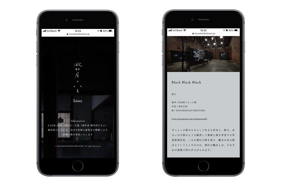 householdweb_iphone3